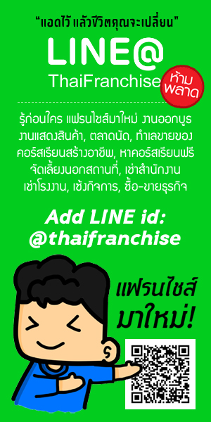 Add LINE @thaifranchise
