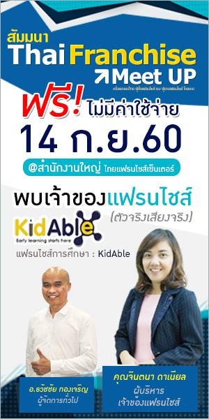 สัมมนาแฟรนไชส์การศึกษา Kidable (ThaiFranchise Meet Up)