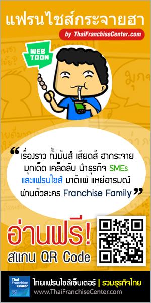 Webtoons แฟรนไชส์กระจายฮา TFC