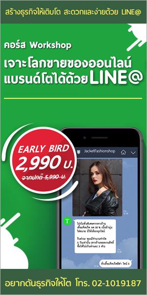 คอร์ส Workshop สร้างแบรนด์ให้โตได้ด้วย Line@ ณ สำนักงานใหญ่ LINE Thailand