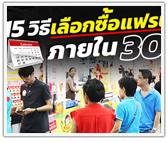 สูตรลับ! 15 วิธีเลือกซื้อแฟรนไชส์ ใน 30 วัน