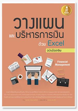 วางแผนและบริหารการเงินด้วย Excel ฉ.มืออาชีพ