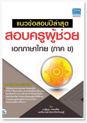 แนวข้อสอบปีล่าสุด สอบครูผู้ช่วย เอกภาษาไทย (ภาค ข)