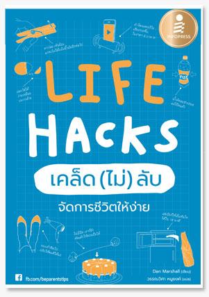 LIFE HACKS เคล็ด (ไม่) ลับ จัดการชีวิตให้ง่าย