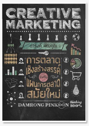 Creative Marketing การตลาดเชิงสร้างสรรค์