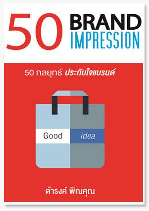 50 กลยุทธ์ ประทับใจแบรนด์ 50 Brand Impression