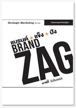 ZAG แบรนด์+แข็ง+ปัง Brand Zag