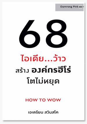 """68 ไอเดีย...ว้าว สร้างองค์กรฮีโร่ โตไม่หยุด """"67 How to Wow"""""""