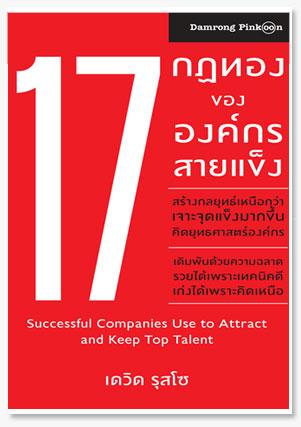 """17 กฏทอง ขององค์กรสายแข็ง """"17 Successful"""""""