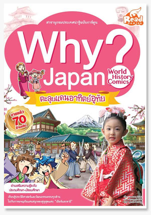 WHY? Japan