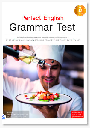Perfect English Grammar Test