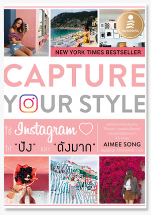 "Capture Your Style ใช้ Instagram ให้ "".."