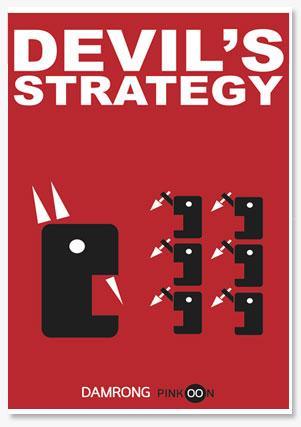 Devil's Strategy