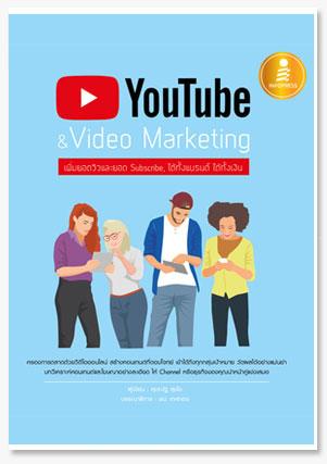 YouTube & Video Marketing : เพิ่มยอดวิวและยอด Subscribe, ได้ทั้งแบรนด์ ได้ทั้งเงิน