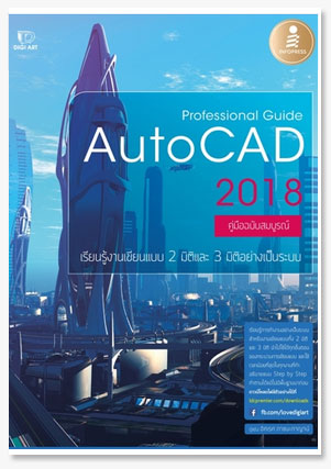 Professional Guide AutoCAD 2018