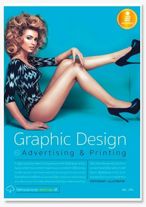 Graphic Design for Advertising & Print..