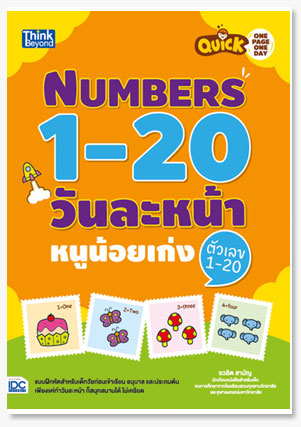 Quick One Page One Day Numbers 1-20 วั..