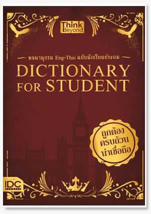 Dictionary for Students พจนานุกรม Eng-..