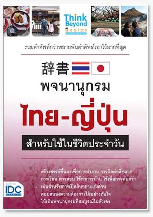 พจนานุกรมไทย - ญี่ปุ่น สำหรับการใช้ในชีวิตประจำวัน