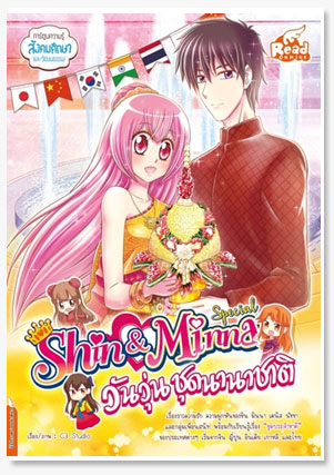 idol secret Shin&Minna Special วันวุ่น..