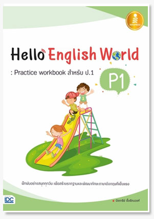 Hello English World P1 : Practice Work..