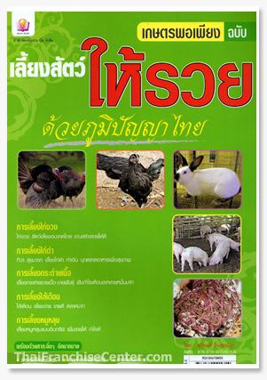 เกษตรพอเพียง ฉบับ เลี้ยงสัตว์ให้รวย ด้วยภูมิปัญญาไทย