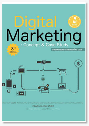 Digital Marketing : Concept & Case Study 3rd.Edition