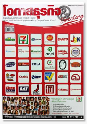 โอกาสธุรกิจ & แฟรนไชส์ ไดเร็กทอรี่ ปี 2012