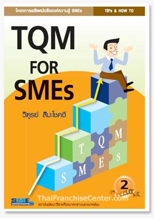 TQM for SMEs