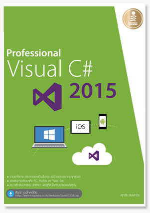 Professional Visual C# 2015
