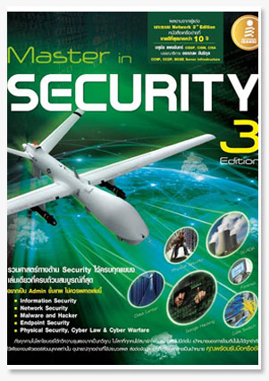 Master in Security 3rd Edition