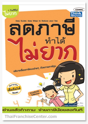 http://www.thaifranchisecenter.com/eShop/product/think_pic059.jpg