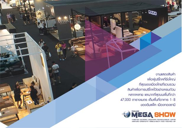 Thailand Mega Show