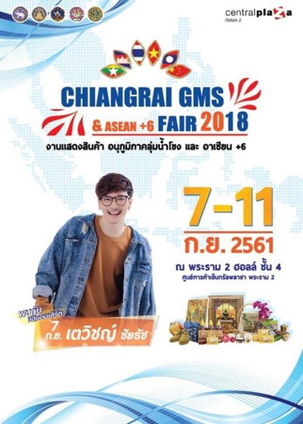 งาน CHIANGRAI GMS & ASEAN + 6 FAIR 2018 : งานแสดงสินค้า 2562