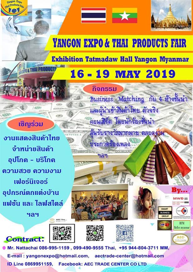 งาน YANGON EXPO & THAI PRODUCTS FAIR 2019 : งานแสดงสินค้า 2562