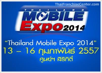 งาน  Thailand Mobile Expo 2014