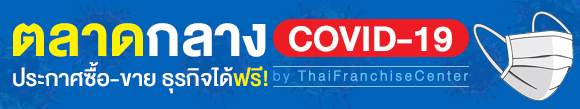ThaiFranchiseCenter Webboard
