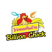 ไก่ทอด พันล้าน