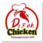 ไก่ทอดกรอบเกาหลี ดร.ฟ้า