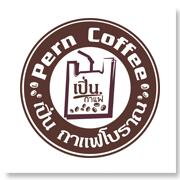 เปิ่นกาแฟโบราณ
