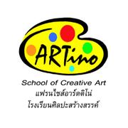 อาร์ตติโน โรงเรียนศิลปะสร้างสรรค์