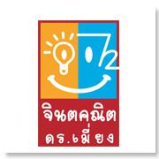 072 จินตคณิต ดร.เมี่ยง