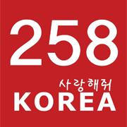 สองห้าแปด เกาหลี
