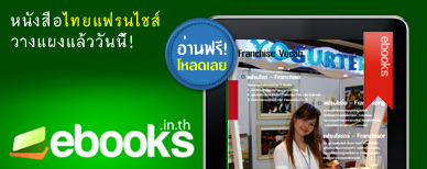 ebook ThaiFranchiseCenter
