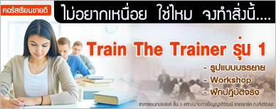 หลักสูตร Train The Trainer รุ่น 1