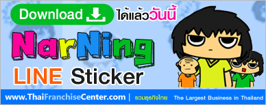 Sticker LINE : Narning