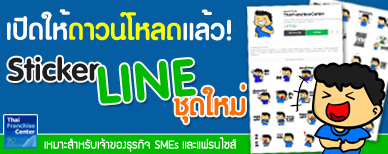 Sticker LINE : ThaiFranchiseCenter