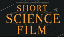 ��û�СǴ˹ѧ�Է��������͡�����¹��� (Short Science Film)