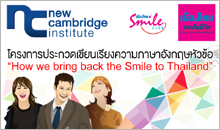 ��СǴ��¹���§���������ѧ��� �How we bring back the Smile to Thailand�
