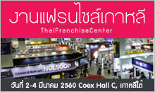 งาน International Franchise Seoul 2017 | TFC Sale Partner
